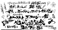 nakanomura-nitiji.jpg