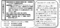 nakanomura-koe.jpg